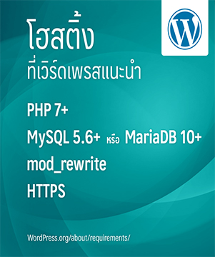 webhosting_on_wp